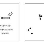 Летающая сигарета и другие фокусы