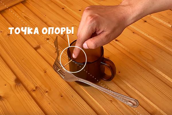 трюк с вилками и спичкой